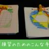 ひらがな「書く」前の運筆練習にオススメの手作り教材
