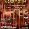 川崎市民交響楽祭2016@ミューザ川崎