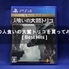 PS4の人食いの大鷲トリコ [Best Hits] を買ってみた!【Playstation 4 / プレイステーション 4】