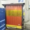 愛知県一宮市食品工場 シートシャッター取替え工事