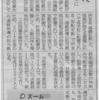 発達障害 担当教員増加へ「基礎定数」配置基準に(2016年12月20日 熊本日日新聞)