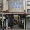 岐阜さんぽ3(高島屋南商店街)