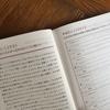 <手帳選び>比較してみた。逆算、未来手帳、CITTA、幸せおとりよせ②やりたくないことリスト