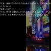 『キラ☆キラ』を読む(感想・レビュー)