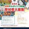 【GR姫路】夏休みキッズ短期教室