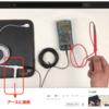 (健康)アーシンググッズ「身体電圧測定キット」を使ってさまざまな職場生活環境での身体電圧を測定してみたっ。