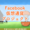 Facebook、仮想通貨プロジェクトを今月発表か。InstagramやWhatsAppとの統合は?