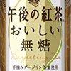【厳選】ペットボトル紅茶飲料おすすめランキング20選