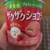 おやつカンパニー:ザクザクショコラ(いちご味)