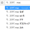 """""""スタバでMac""""はケチ臭いから嫌われるのではないかという逆転の発想"""