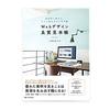ミニマリストにおすすめするデザインの本:umi選