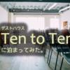 """【札幌】中島公園のゲストハウス""""Ten to Ten""""に泊まってみた。"""