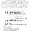 平成30年度 第3回 地域交流会のご案内(平成30年11月2日開催)2018.10.10