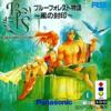 ブルーフォレスト物語~風の封印~のゲームと攻略本とサウンドトラック プレミアソフトランキング