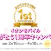 イオンモバイル「ありがとう1周年キャンペーン」が4月10日まで延長!新規・MNPはSIM1円!シェア音声プランでおトクにMNP弾作成?!
