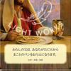 レッスン71「ただ神の救済の計画だけがうまくいく。」