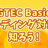 GTEC Basic リーディングの対策方法を知ろう!