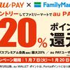 【1/7~1/20】ファミマ限定!aupay20%還元!謎の抜け道も紹介【最大8000p還元】