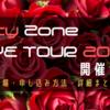 Sexy Zone(セクゾ)コンサートツアー2020開催決定!|会場・申し込み方法・詳細まとめ