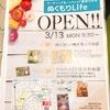 オーガニック&ハンドメイド雑貨のお店 上野町『ぬくもりLife』