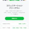 LINEモバイルに変える!?