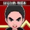 【モデリング記録】VRChat用アバター「鬼丸」制作日記32日目。スーパーゲームクリエイター「はるひめ」
