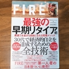 『FIRE 最強の早期リタイア術』 - 普通の会社員でも30代でのリタイアを目指せる