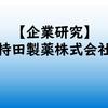 【製薬企業研究】持田製薬株式会社