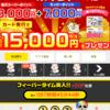 復活!! 楽天カード入会で無料で15,500円貰えるキャンペーン!