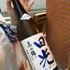 日本橋エリア日本酒利き歩き2018に参加した(4-終)
