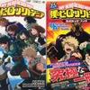 『TVアニメ 僕のヒーローアカデミア 公式ガイドブック Ultimate Animation Guide』 『僕のヒーローアカデミア公式キャラクターブック Ultra Archive (ジャンプコミックス)』
