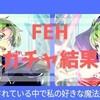 FEH: 伝承英雄ガチャ結果