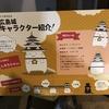 広島城のしろうニャくん、会ってみたいよ。