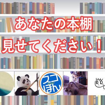 """「あなたの本棚、見せてください」 """"本好きな5人""""のこだわりの本棚&整理術!"""