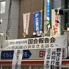 5日、市民連合主催し福島駅前で国会報告会