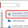 Azure Automationを使用したVM自動起動、シャットダウンの設定方法