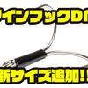 【スタジオコンポジット】魚に追従してバラシ軽減のフックに新サイズ「ツインフックDM#2/0、#3/0」追加!