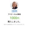 ワンタップバイ IBMを新規購入しました