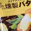 ヤマヨシポテトチップス私の燻製バター味
