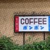 なんども通いたくなる 名古屋の老舗洋菓子店・純喫茶「ボンボン」