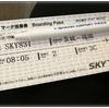 茨城ー福岡 スカイマークの旅