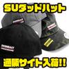 【スイムベイトアンダーグラウンド】メーカーロゴが入ったキャップ「SUダッドハット」通販サイト入荷!