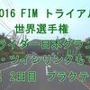 2016 FIM トライアル世界選手権 ストライダー日本グランプリ イン・ツインリンクもてぎ 観戦記 2日目プラクティス編