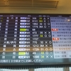 台風時の振り替えで関空行きを伊丹行きに区間変更できた話