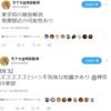 【地震予知】『モナカ@地震監視』さんによると東京FM局の雑音は解消!いよいよ発震間近か!?神奈川東部で不気味な地響きも!『日向灘』でM7の地震が『南海トラフ巨大地震』のトリガーに!?