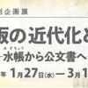 大阪の近代化と町―水帳から公文書へ―