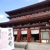 1月15日まで 吉祥天の限定御朱印 奈良・薬師寺