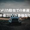 【アメリカ駐在妻おすすめの車】日本産SUVの人気モデル5選!