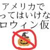 【炎上】アメリカでやらない方が良いハロウィン仮装