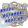 櫻井・有吉THE夜会☆米倉涼子の肥満遺伝子に驚き
